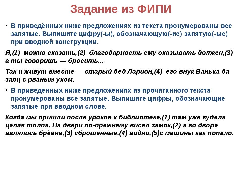 Задание из ФИПИ В приведённых ниже предложениях из текста пронумерованы все з...