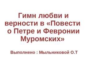 Гимн любви и верности в «Повести о Петре и Февронии Муромских» Выполнено : М