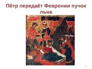 Пётр передаёт Февронии пучок льна *