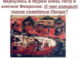 Вернулись в Муром князь Пётр и княгиня Феврония. О чем говорит такое поведени