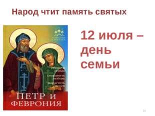Народ чтит память святых 12 июля –день семьи *