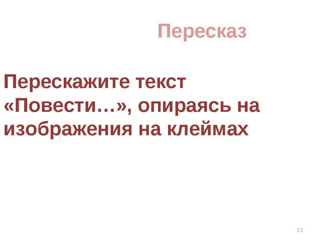 Пересказ * Перескажите текст «Повести…», опираясь на изображения на клеймах