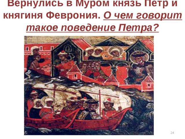 Вернулись в Муром князь Пётр и княгиня Феврония. О чем говорит такое поведени...