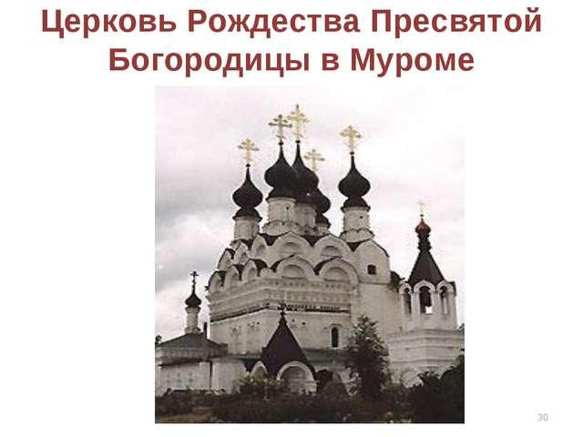 Церковь Рождества Пресвятой Богородицы в Муроме *