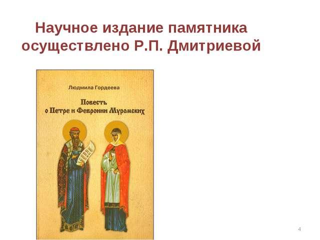 Научное издание памятника осуществлено Р.П. Дмитриевой *