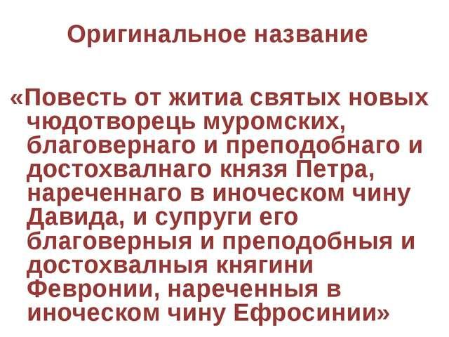 Оригинальное название «Повесть от житиа святых новых чюдотворець муромских,...