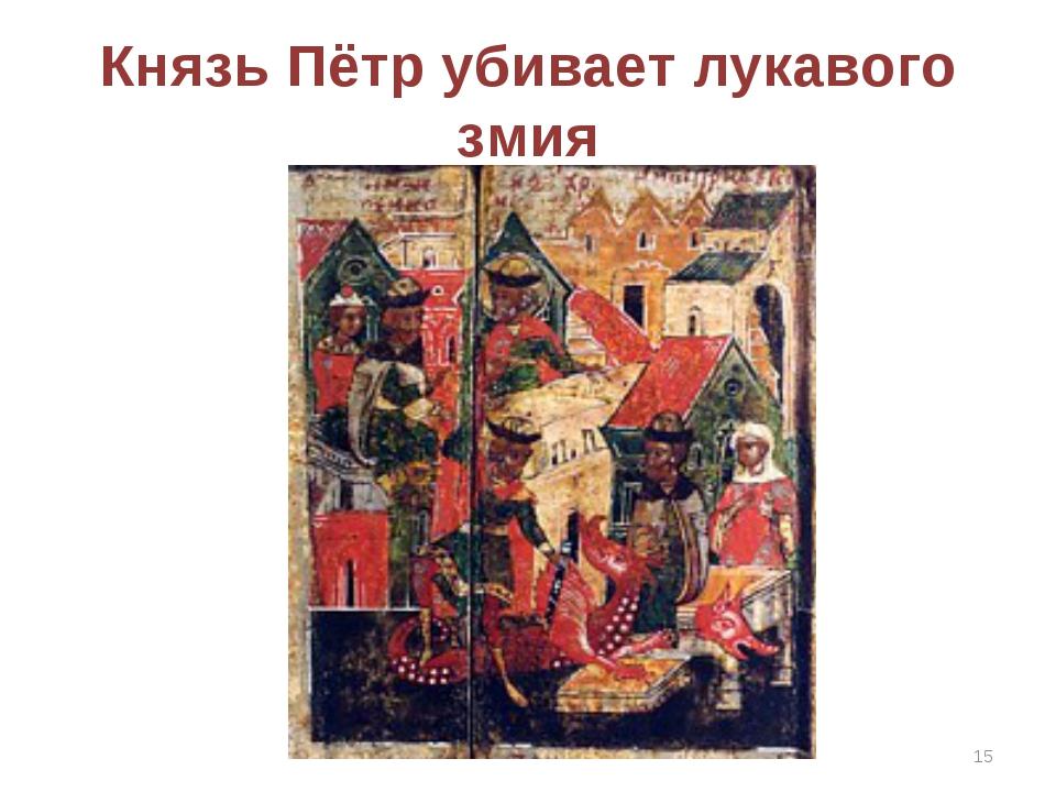 Князь Пётр убивает лукавого змия *