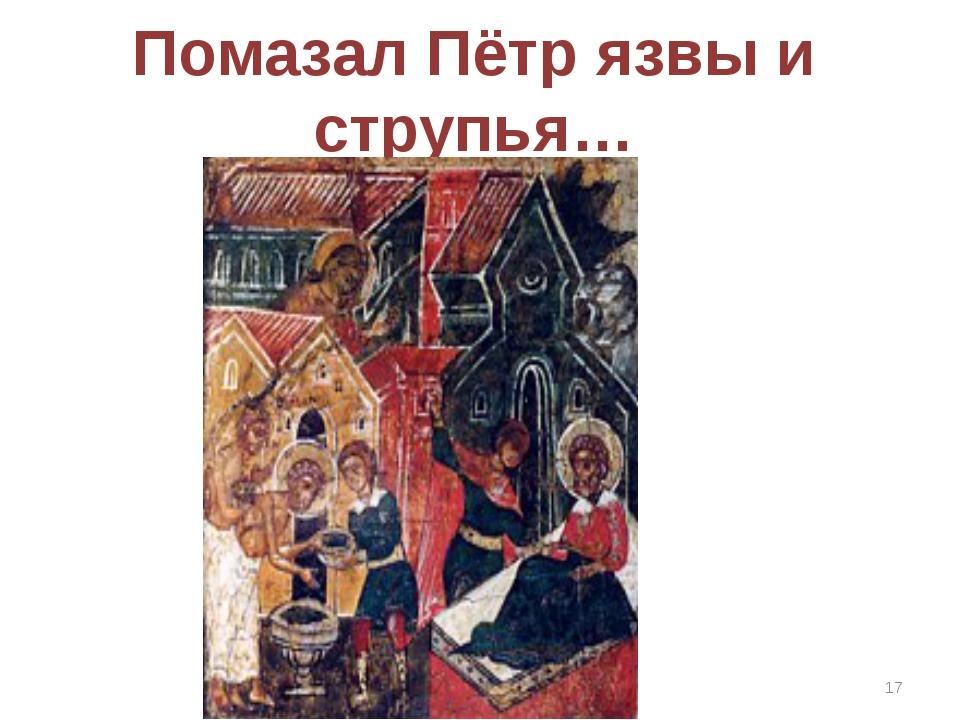 Помазал Пётр язвы и струпья… *