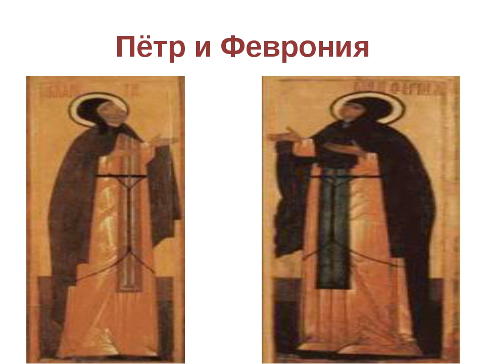 Пётр и Феврония *