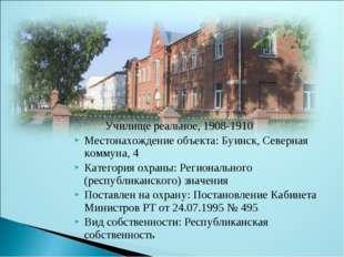 Училище реальное, 1908-1910 Местонахождение объекта: Буинск, Северная комму