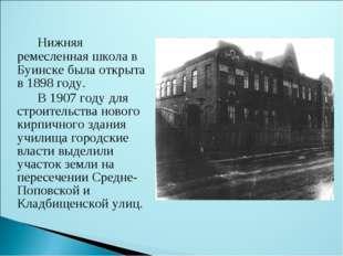 Нижняя ремесленная школа в Буинске была открыта в 1898 году. В 1907 году