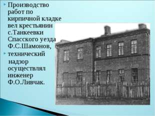 Производство работ по кирпичной кладке вел крестьянин с.Танкеевки Спасского у