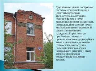 Двухэтажное здание построено с отступом от красной линии и имеет симметричную