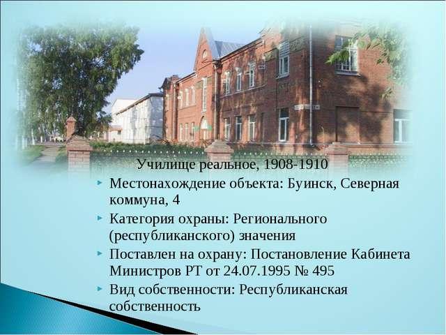 Училище реальное, 1908-1910 Местонахождение объекта: Буинск, Северная комму...