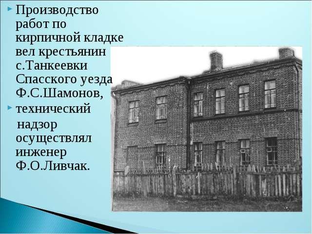 Производство работ по кирпичной кладке вел крестьянин с.Танкеевки Спасского у...