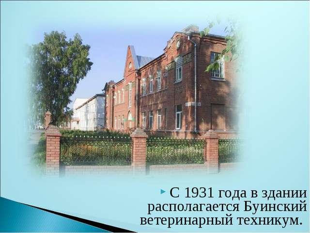 С 1931 года в здании располагается Буинский ветеринарный техникум.