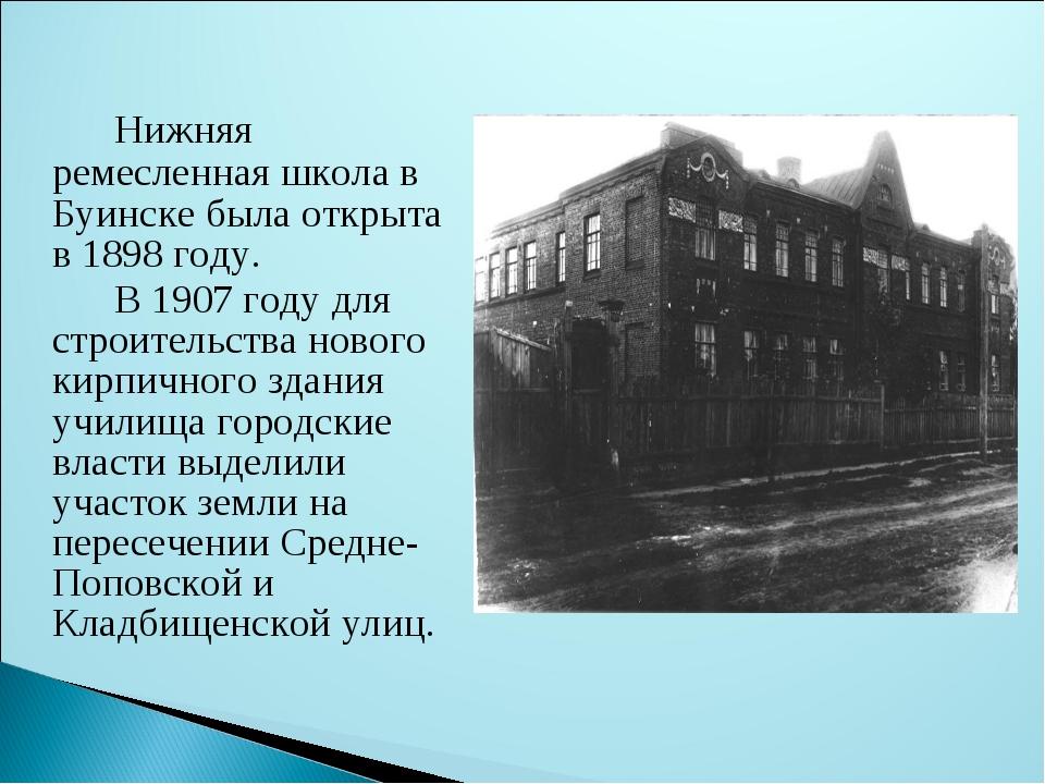 Нижняя ремесленная школа в Буинске была открыта в 1898 году. В 1907 году...