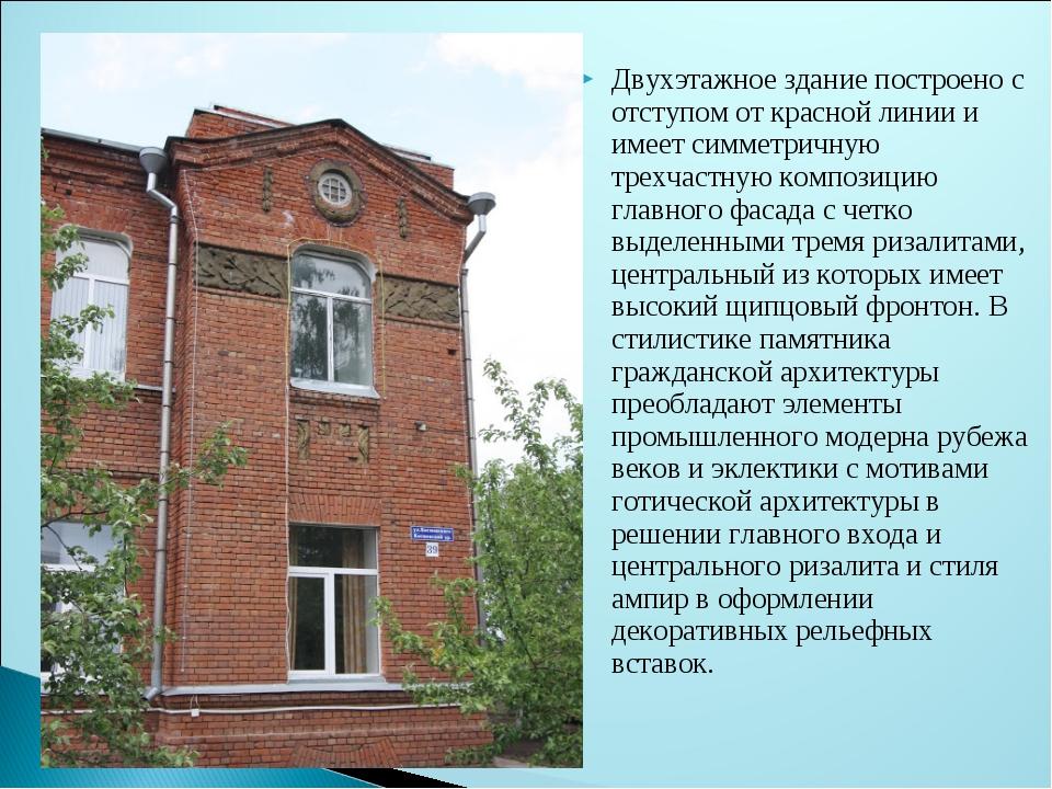 Двухэтажное здание построено с отступом от красной линии и имеет симметричную...