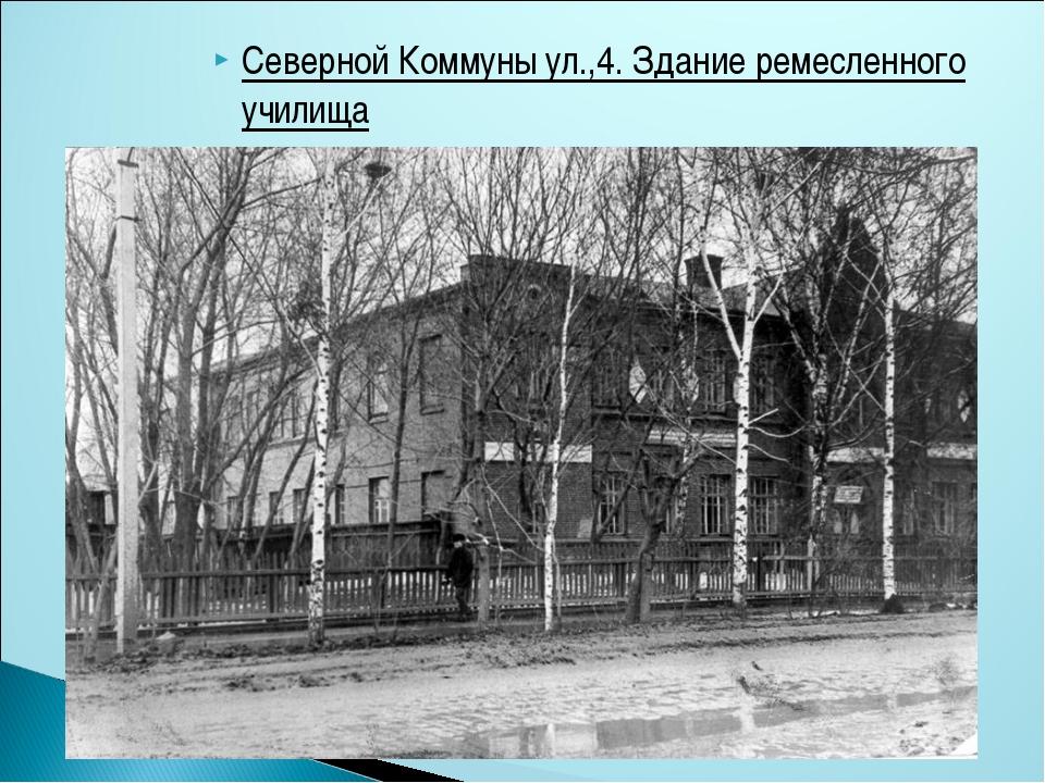 Северной Коммуны ул.,4. Здание ремесленного училища