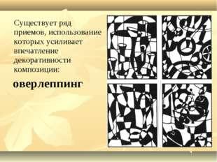 Существует ряд приемов, использование которых усиливает впечатление декорати