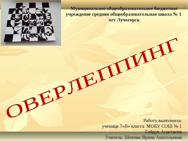 Работу выполнила: ученица 7«В» класса МОБУ СОШ № 1 Гайдук Анастасия Учитель:...