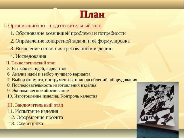 План I. Организационно – подготовительный этап 1. Обоснование возникшей пробл...