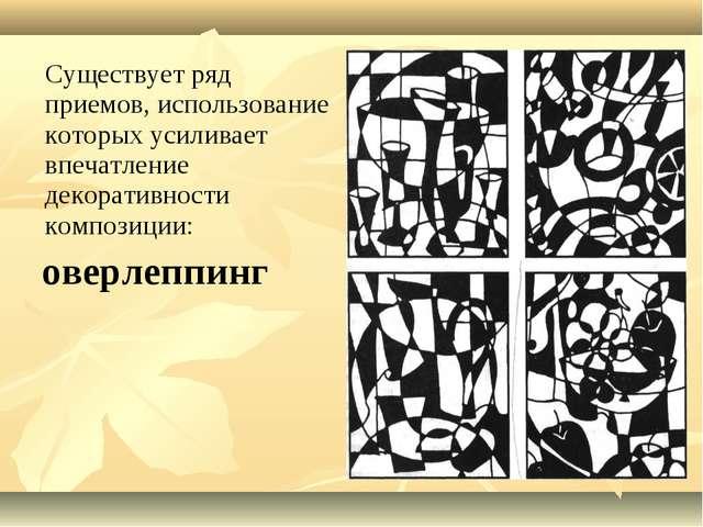 Существует ряд приемов, использование которых усиливает впечатление декорати...