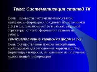 Тема: Систематизация статей ТК Цель: Провести систематизацию статей, извлека