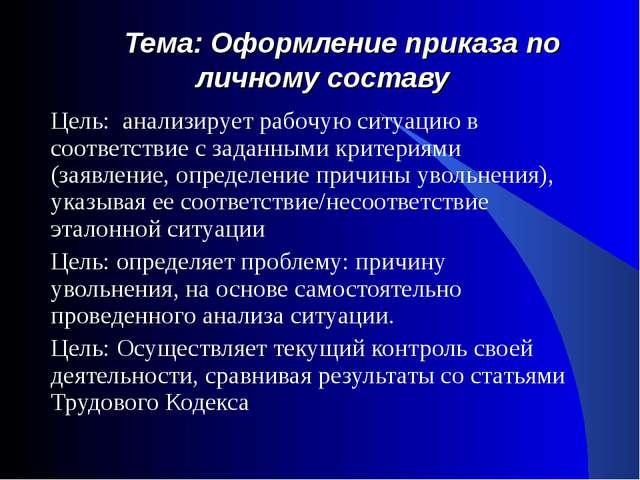 Тема: Оформление приказа по личному составу Цель: анализирует рабочую ситуац...