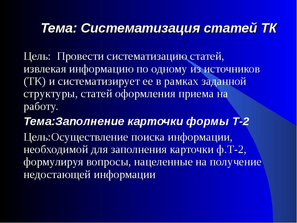 Тема: Систематизация статей ТК Цель: Провести систематизацию статей, извлека...