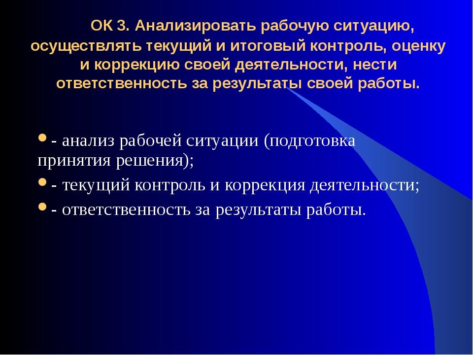 ОК 3. Анализировать рабочую ситуацию, осуществлять текущий и итоговый контро...