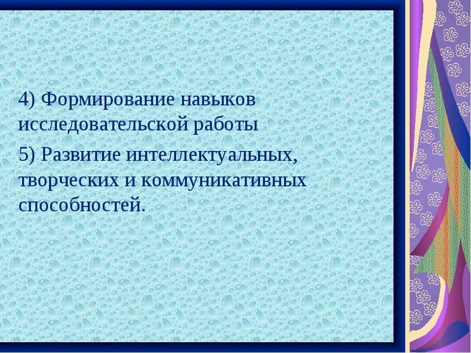 4) Формирование навыков исследовательской работы 5) Развитие интеллектуальных...