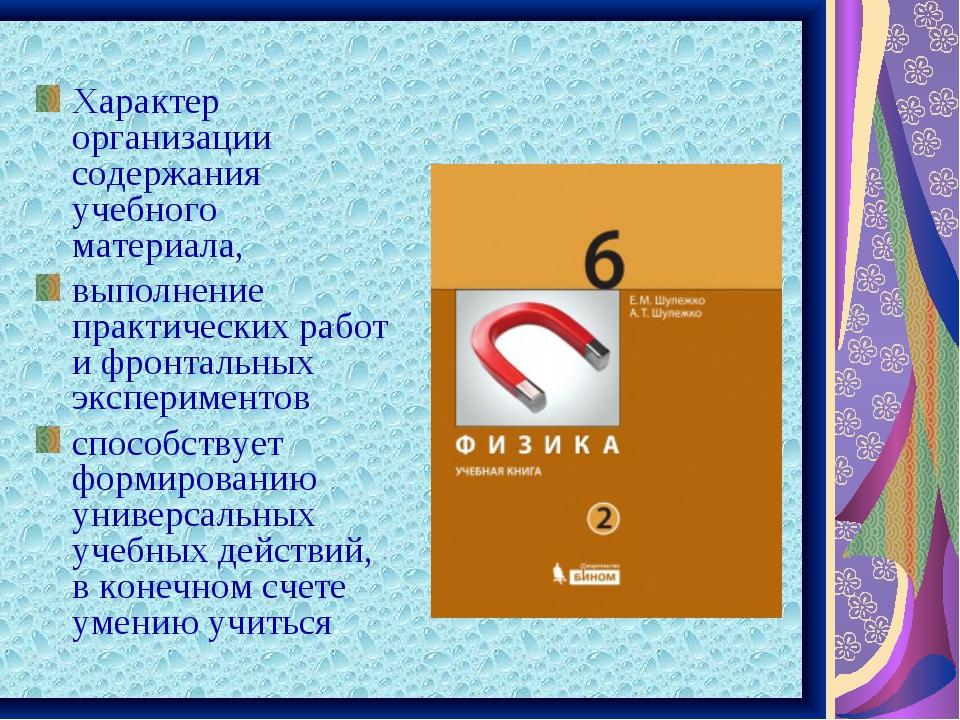 Характер организации содержания учебного материала, выполнение практических р...