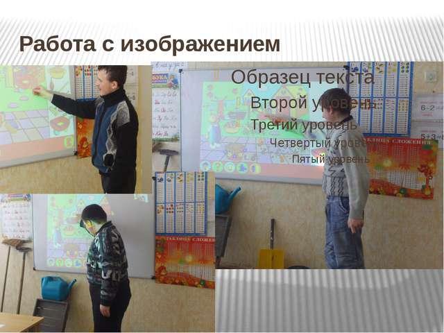 Работа с изображением