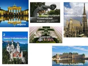 1. Бранденбургские ворота 2 Замок Нойшванштайн 3. Международный Олимпийский к
