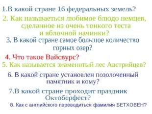 8. Как с английского переводиться фамилия БЕТХОВЕН?
