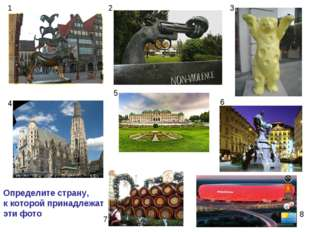 1 2 3 4 5 6 7 8 Определите страну, к которой принадлежат эти фото