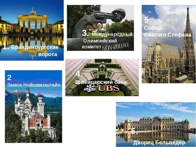 1. Бранденбургские ворота 2 Замок Нойшванштайн 3. Международный Олимпийский к...