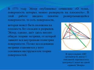 Комбинаторика Эйлер много внимания уделял представлению натуральных чисел в