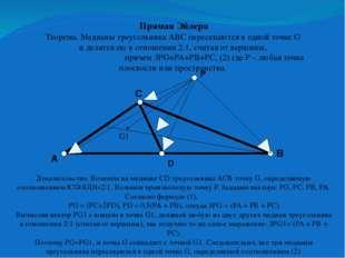Теорема Эйлера о многогранниках Имеется много доказательств теоремы Эйлера. В