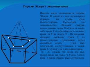 Теорема Эйлера о многогранниках Некоторые следствия из теоремы 1. Р + 6≤ 3В и
