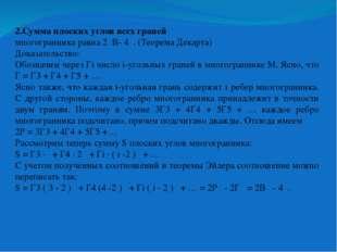 граней, т.е. 2Р- ведь каждое из Р рёбер принадлежит двум граням. А так как у