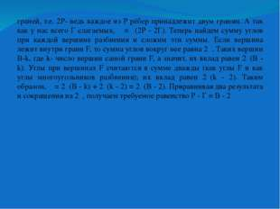 Теория графов и задача Эйлера Издавна среди жителей Кёнигсберга была распрост