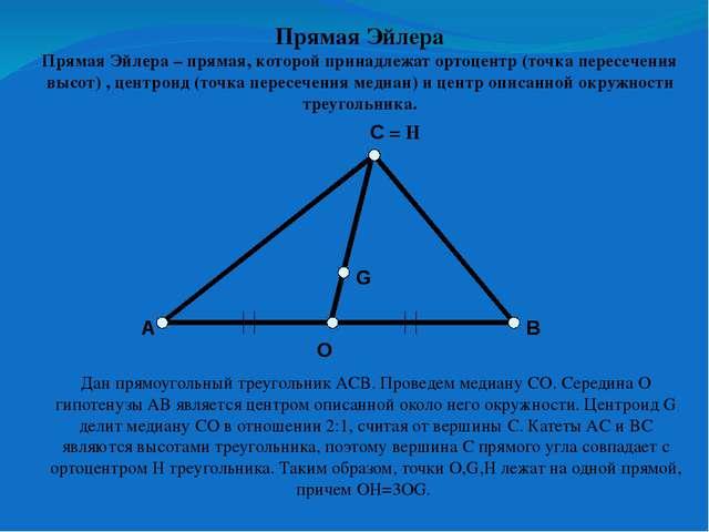 G1 P Прямая Эйлера Теорема. Медианы треугольника АВС пересекаются в одной точ...