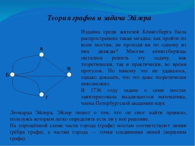 В ходе рассуждений Эйлер пришёл к следующим выводам: Число нечётных вершин (в...
