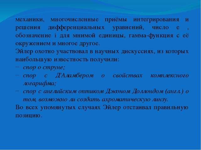 Теория чисел П. Л. Чебышёв писал: «Эйлером было положено начало всех изыскани...
