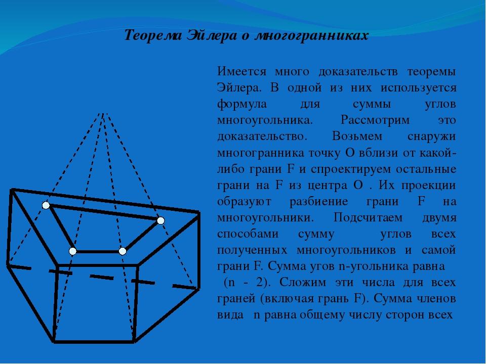 Теорема Эйлера о многогранниках Некоторые следствия из теоремы 1. Р + 6≤ 3В и...