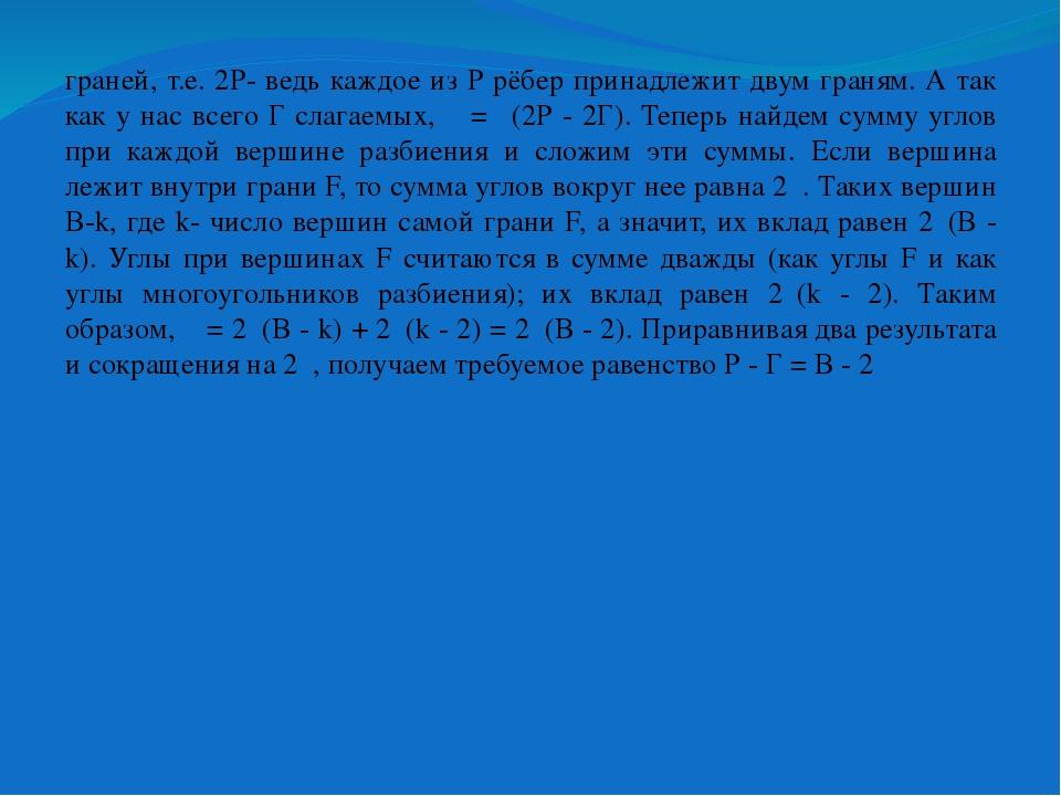 Теория графов и задача Эйлера Издавна среди жителей Кёнигсберга была распрост...