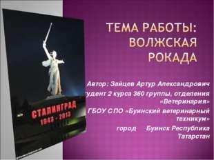 Автор: Зайцев Артур Александрович Студент 2 курса 360 группы, отделения «Ве