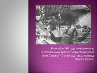 В сентябре 1941 года по молниеносно подготовленному проекту тысячекилометров